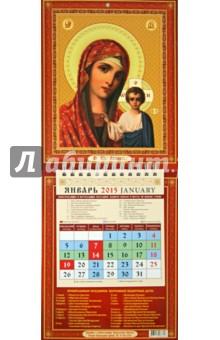 Календарь настенный 2015. Образ Пресвятой Богородицы Казанской (21503).