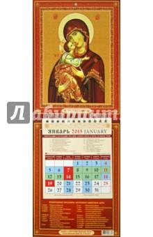 Календарь настенный 2015. Образ Пресвятой Богородицы Владимирская (21505).