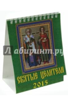 Календарь настольный 2015. Святые Целители (10507).