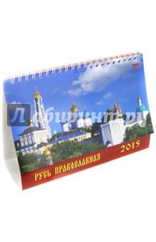 Календарь настольный 2015. Русь православная (19515).