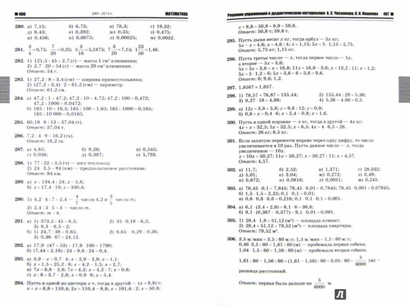 Иллюстрация 1 из 23 для Все домашние задания. 5 класс. Решения, пояснения, рекомендации - Колий, Каневский, Гырдымова | Лабиринт - книги. Источник: Лабиринт