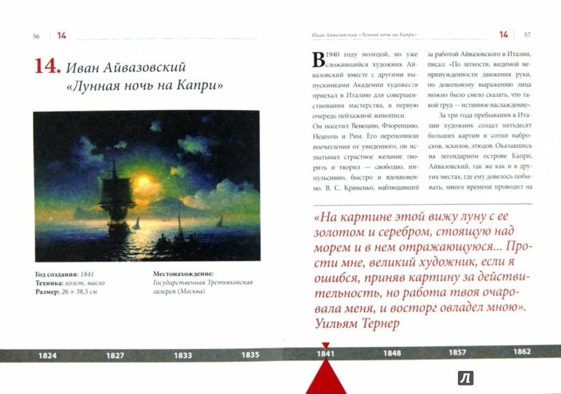 Иллюстрация 1 из 13 для 50 шедевров русской живописи | Лабиринт - книги. Источник: Лабиринт
