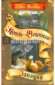 Скачать бесплатно коты воители обещание метеора