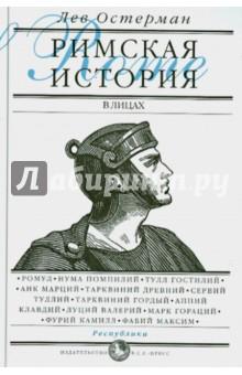 Римская история в лицах: В 3 кн. Кн. 1. Республика