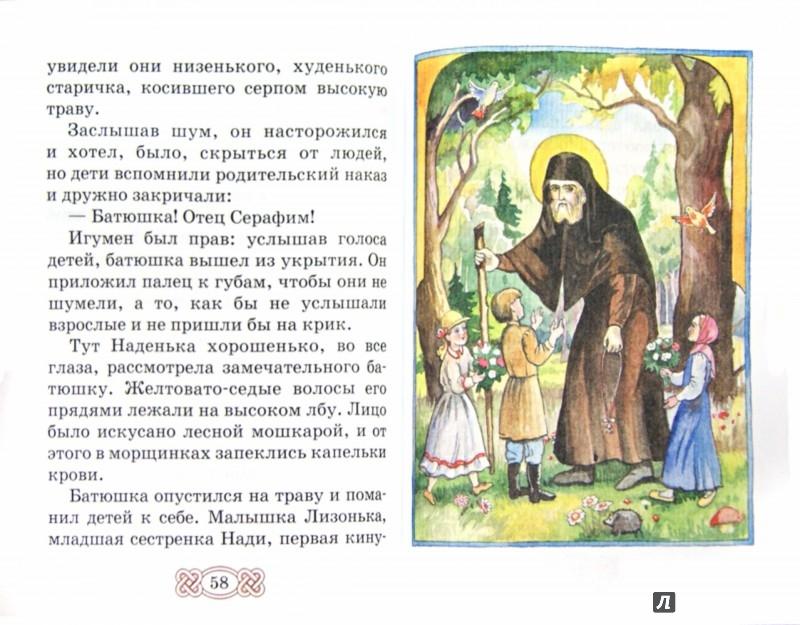 Иллюстрация 1 из 12 для Батюшка наш Серафим - Наталия Скоробогатько | Лабиринт - книги. Источник: Лабиринт