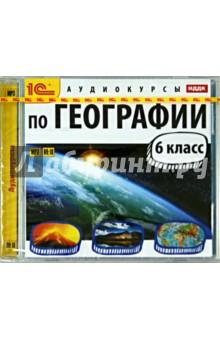 Книга Аудиокурсы по географии. 6 класс (CDmp3). Цыганенко А. Г.