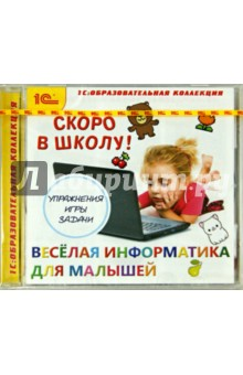 Zakazat.ru: Скоро в школу! Веселая информатика для малышей (CDpc).