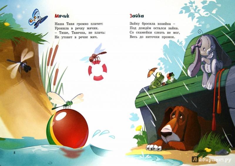 Иллюстрация 1 из 33 для Игрушки - Агния Барто | Лабиринт - книги. Источник: Лабиринт