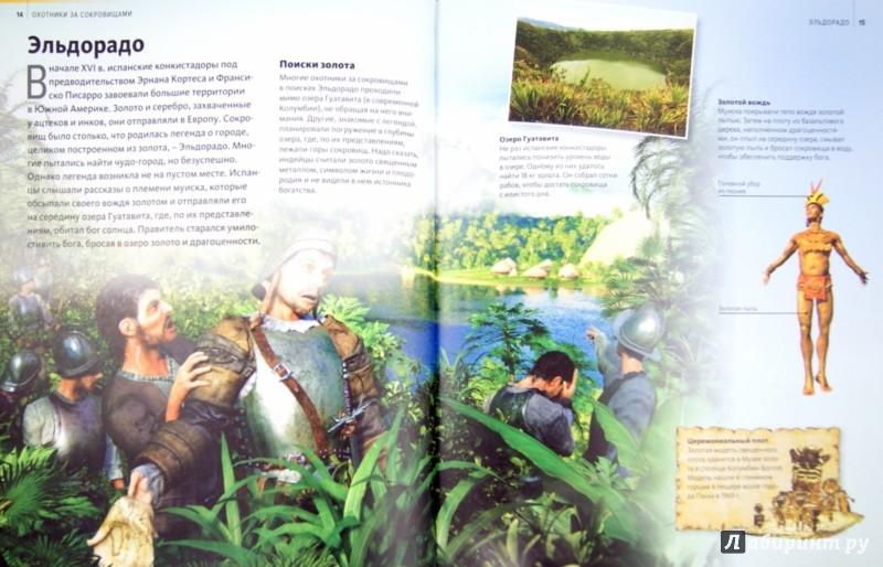 Иллюстрация 1 из 13 для Охотники за сокровищами   Лабиринт - книги. Источник: Лабиринт