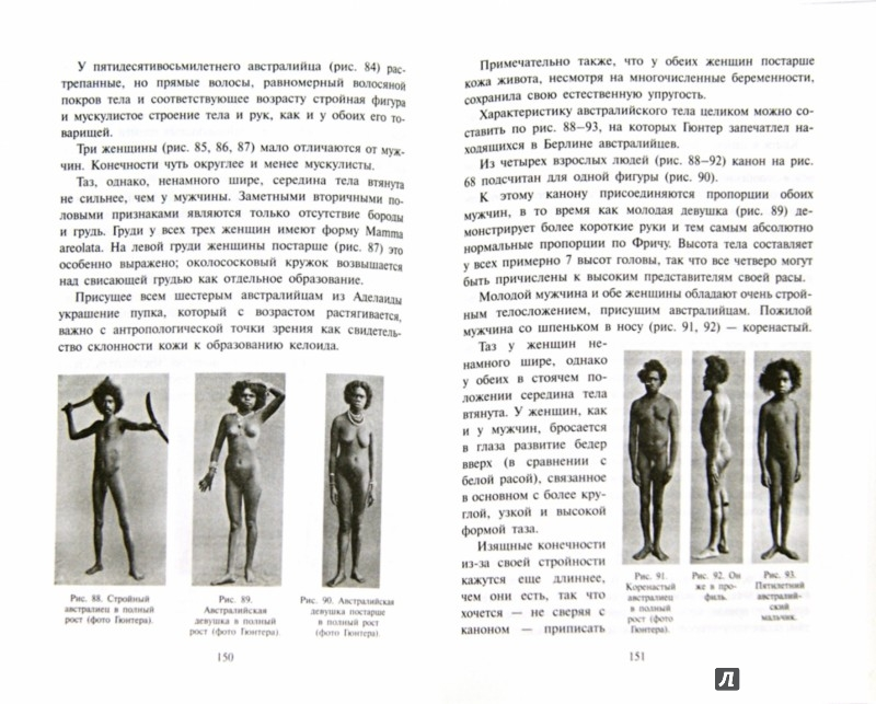 Иллюстрация 1 из 27 для Расы. Народы. Каноны красоты - Карл Штрац   Лабиринт - книги. Источник: Лабиринт