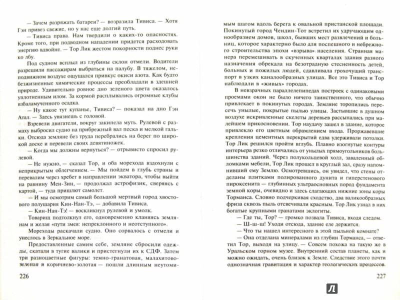 Иллюстрация 1 из 13 для Час быка - Иван Ефремов   Лабиринт - книги. Источник: Лабиринт