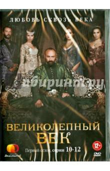 Великолепный век. Сезон 1 (10-12 серии) (DVD)