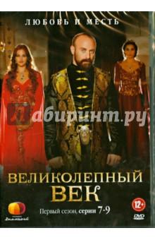 Zakazat.ru: Великолепный век. Сезон 1 (7-9 серии) (DVD). Тайлан Ягмур
