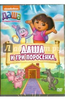 Даша-путешественница. Даша и три поросенка. Выпуск 14 (DVD)