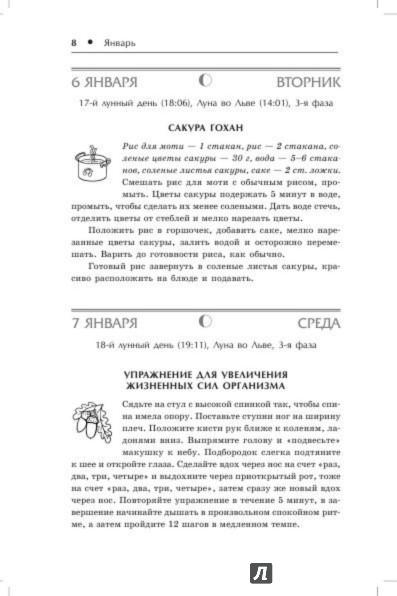 Иллюстрация 1 из 3 для Система здоровья тела и души. Календарь на 2015 год - Кацудзо Ниши | Лабиринт - книги. Источник: Лабиринт