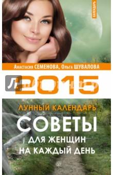 Советы для женщин на каждый день. Лунный календарь на 2015 год