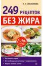 Синельникова А. 249 рецептов без жира