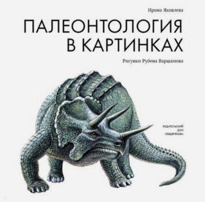 Иллюстрация 1 из 65 для Палеонтология в картинках - Ирина Яковлева   Лабиринт - книги. Источник: Лабиринт