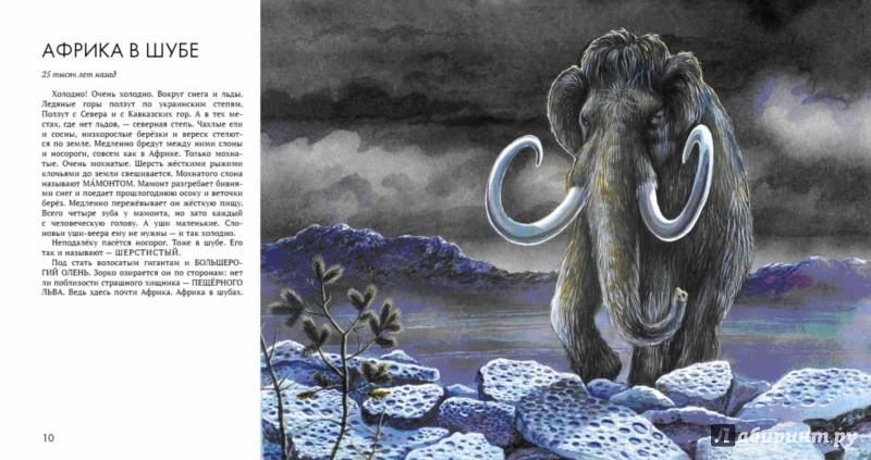 Иллюстрация 3 из 65 для Палеонтология в картинках - Ирина Яковлева | Лабиринт - книги. Источник: Лабиринт
