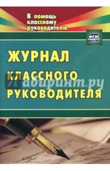 Журнал классного руководителя. ФГОС