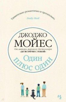 Электронная книга Один плюс один