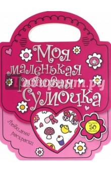Любимые раскраски. Моя маленькая розовая сумочка