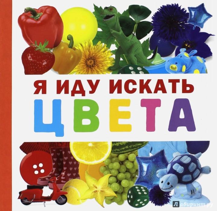 Иллюстрация 1 из 8 для Я иду искать цвета - Дарья Герасимова | Лабиринт - книги. Источник: Лабиринт