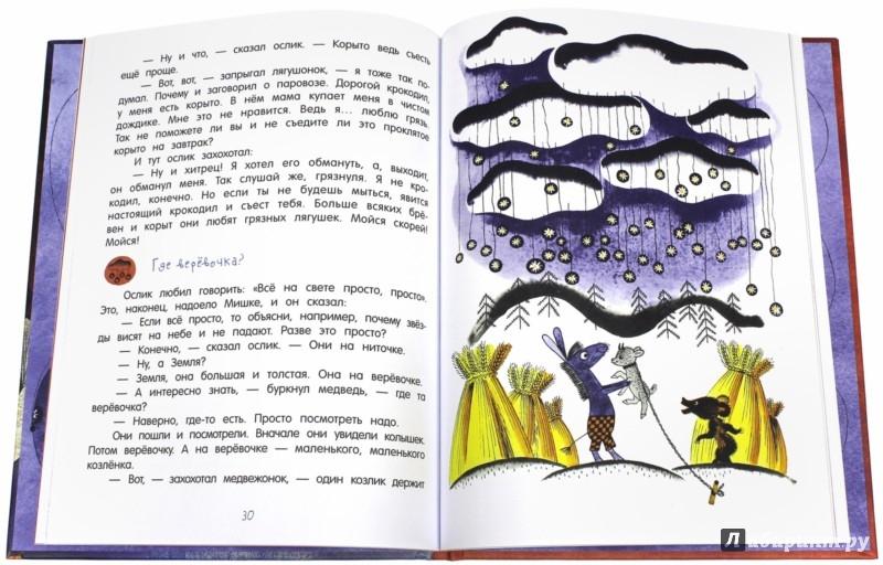 Иллюстрация 1 из 52 для Сказки старинного города - Геннадий Цыферов | Лабиринт - книги. Источник: Лабиринт