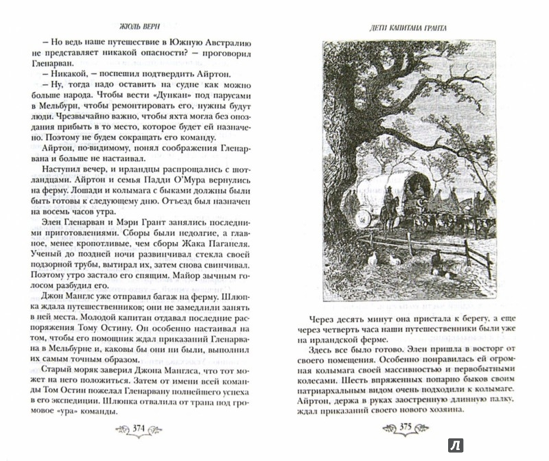 Иллюстрация 1 из 11 для Дети капитана Гранта - Жюль Верн   Лабиринт - книги. Источник: Лабиринт
