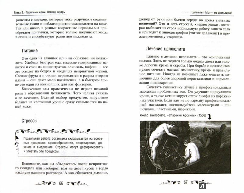 Иллюстрация 1 из 16 для 300 рецептов ухода за кожей. Маски. Пилинг. Лифтинг - Мария Жукова   Лабиринт - книги. Источник: Лабиринт