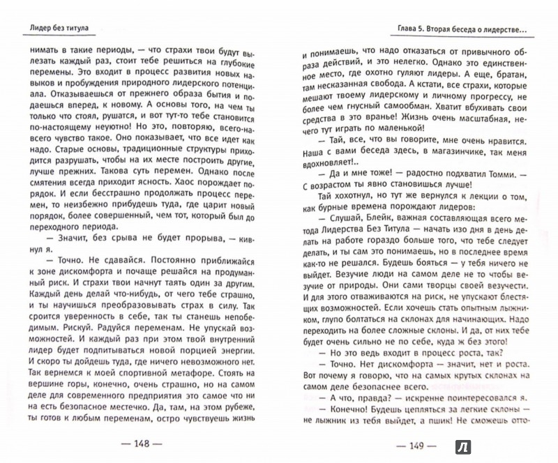 Иллюстрация 1 из 4 для Лидер без титула. Современная притча о настоящем успехе в жизни и в бизнесе - Робин Шарма | Лабиринт - книги. Источник: Лабиринт