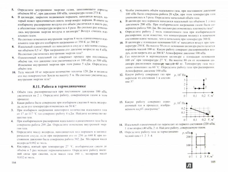 Гдз онлайн по физике громцева ответы