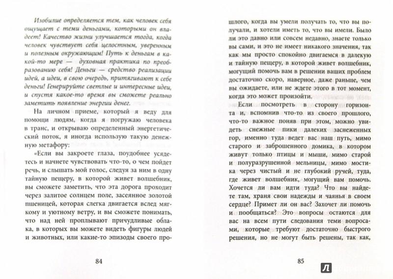 Иллюстрация 1 из 13 для Энергетические ритуалы для привлечения денег. Ваши мечты могут стать вашими деньгами - Анатолий Эстрин | Лабиринт - книги. Источник: Лабиринт