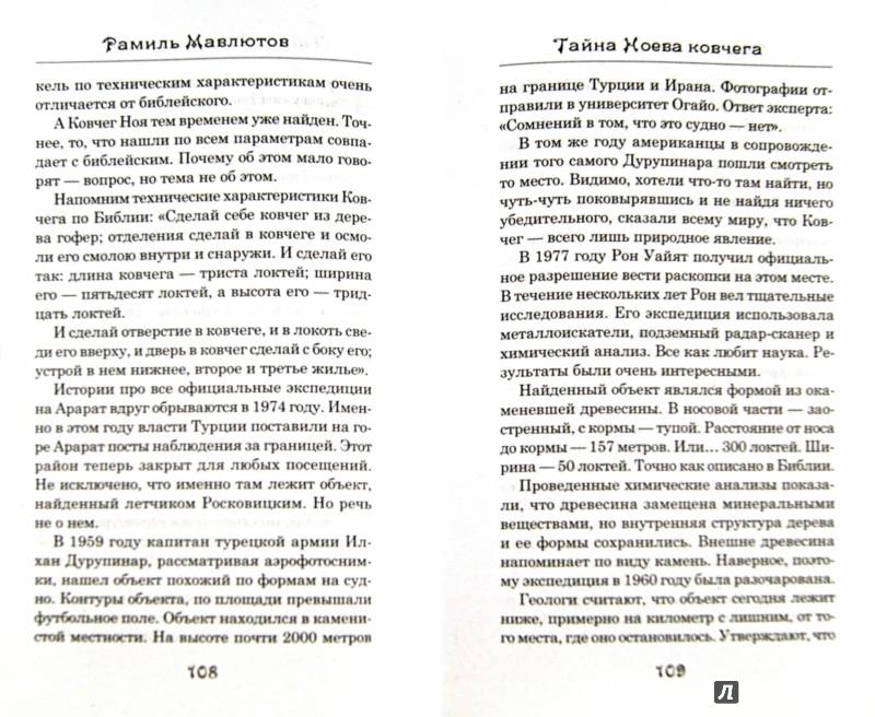 Иллюстрация 1 из 4 для Тайна Ноева ковчега. Легенды, факты, расследования - Рамиль Мавлютов   Лабиринт - книги. Источник: Лабиринт