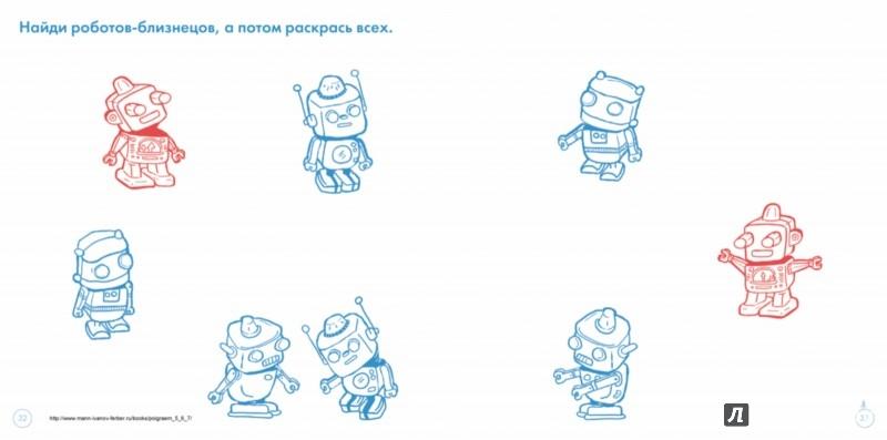 Иллюстрация 1 из 41 для Поиграем?! Занимательные рисовалки и головоломки | Лабиринт - книги. Источник: Лабиринт