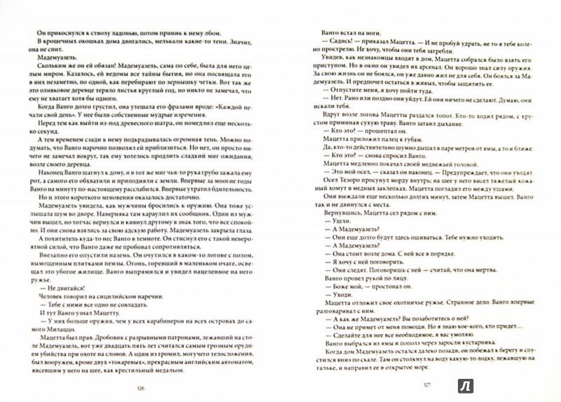 Иллюстрация 1 из 14 для Ванго. Книга 1. Между небом и землей - Фомбель де   Лабиринт - книги. Источник: Лабиринт