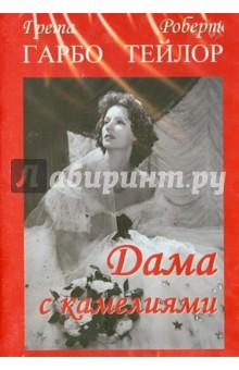 Дама с камелиями (DVD) дама с камелиями кармен королева шантеклера касабланка гнездо шпионов 4 dvd