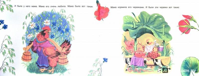 Иллюстрация 1 из 3 для Сказки для малышей - Корней Чуковский | Лабиринт - книги. Источник: Лабиринт