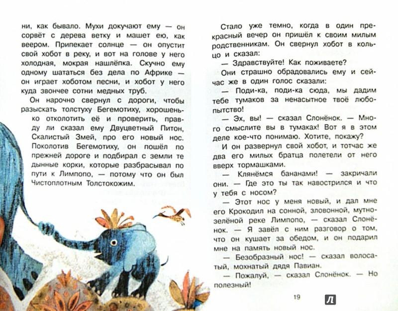 Иллюстрация 1 из 27 для Сказки - Редьярд Киплинг | Лабиринт - книги. Источник: Лабиринт