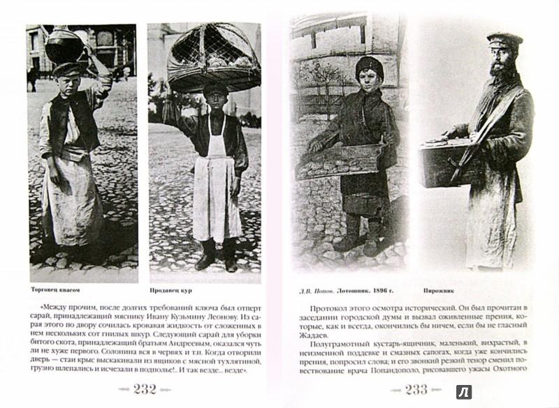 Иллюстрация 1 из 15 для Москва и москвичи - Владимир Гиляровский | Лабиринт - книги. Источник: Лабиринт