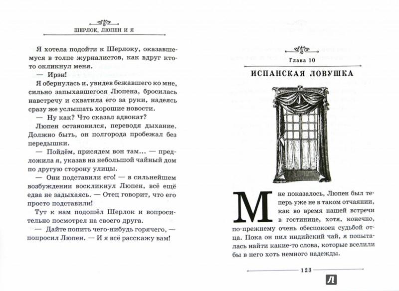 Иллюстрация 1 из 22 для Шерлок, Люпен и я. Последнее действие спектакля - Ирэн Адлер | Лабиринт - книги. Источник: Лабиринт