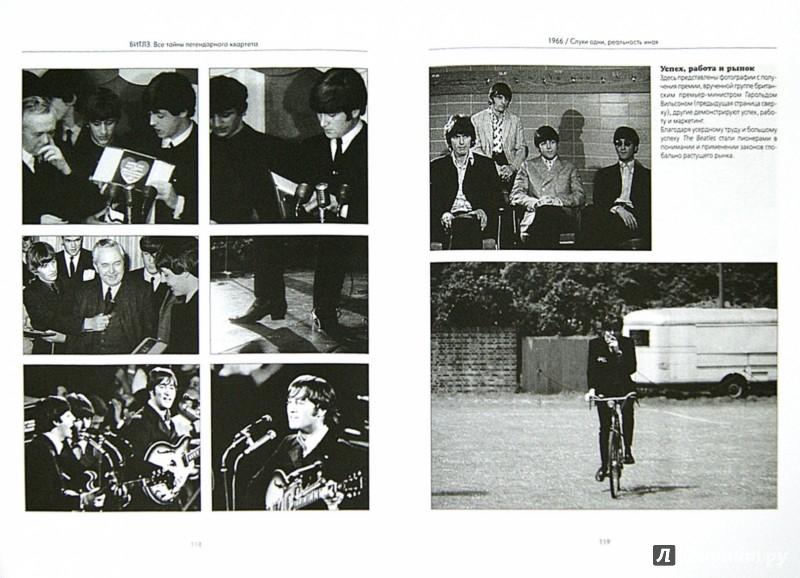 Иллюстрация 1 из 14 для The Beatles. Все тайны легендарного квартета | Лабиринт - книги. Источник: Лабиринт
