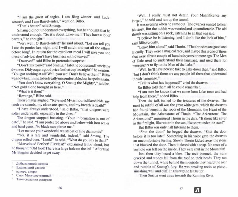 Иллюстрация 1 из 14 для Хоббит - Толкин Джон Рональд Руэл | Лабиринт - книги. Источник: Лабиринт
