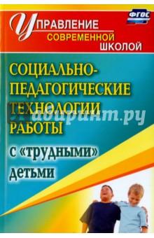 """Социально-педагогические технологии работы с """"трудными"""" детьми. ФГОС"""