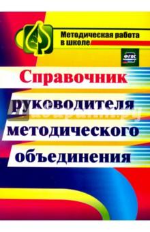 Справочник руководителя методического объединения. ФГОС