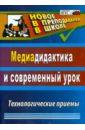 Медиадидактика и современный урок: технологические приемы, Аствацатуров Георгий Осипович
