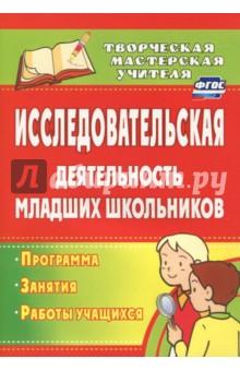 Исследовательская деятельность младших школьников: программа, занятия, работы учащихся. ФГОС