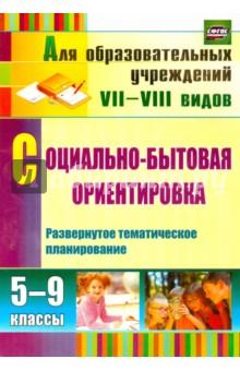 Социально-бытовая ориентировка. 5-9 классы. Развернутое тематическое планирование. СФГОС