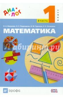 Математика. 1 класс. Учебник. В 2-х частях. Часть 2. ФГОС математика 4 класс в 2 х частях часть 1 учебник фгос