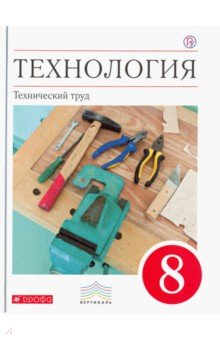 Технология. Технический труд. 8 класс. Учебник. Вертикаль